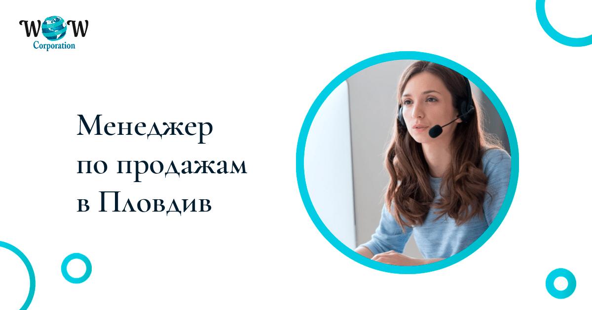 Вакансия: Менеджер по продажам (Пловдив)