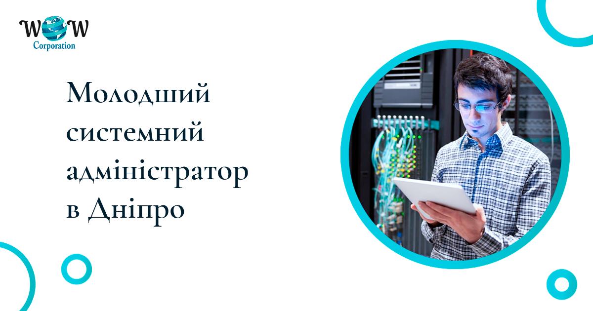 Вакансія: Молодший системний адміністратор (Дніпро)