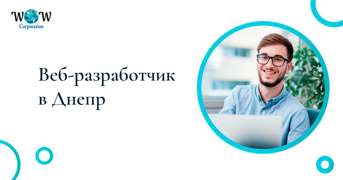 Вакансия: Веб-разработчик (Днепр)