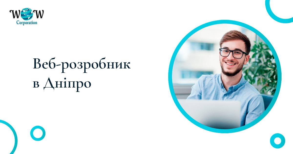 Вакансія: Веб-розробник (Дніпро)