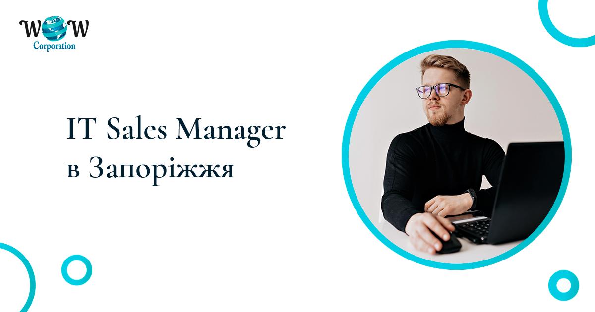 Вакансія: IT Sales Manager (Запоріжжя)